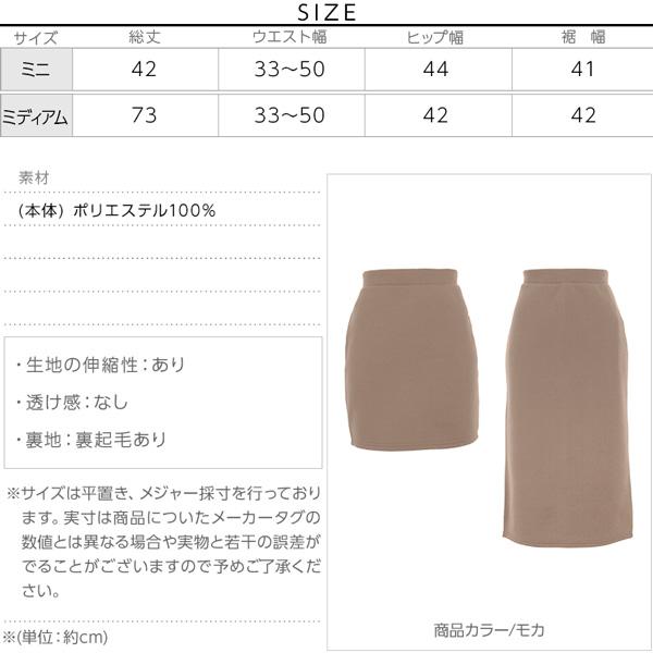 [ 裏起毛2018 ]タイトスカート [M2323]のサイズ表