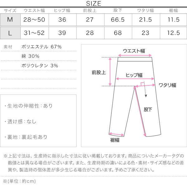 【ぬく盛り】レギンス [M2325]のサイズ表