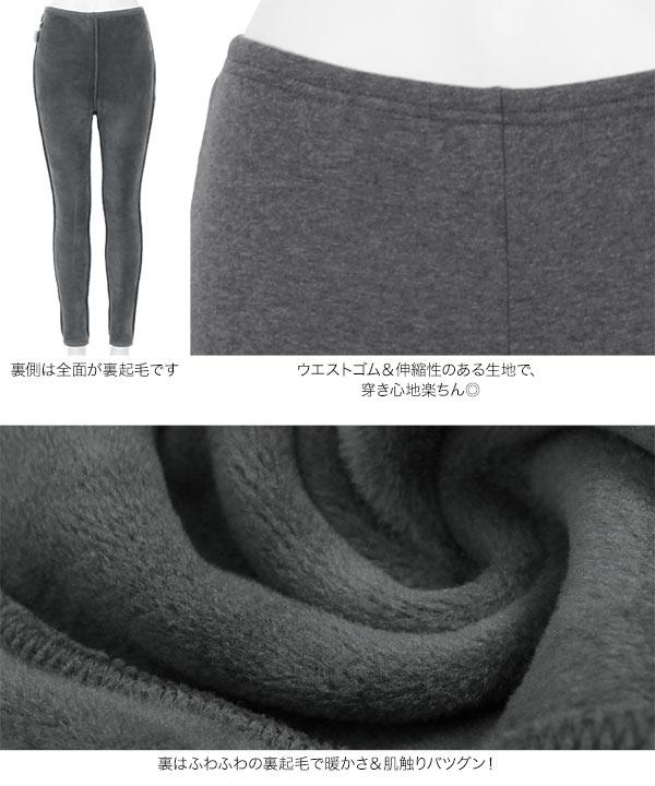 【ぬく盛り】レギンス [M2325]