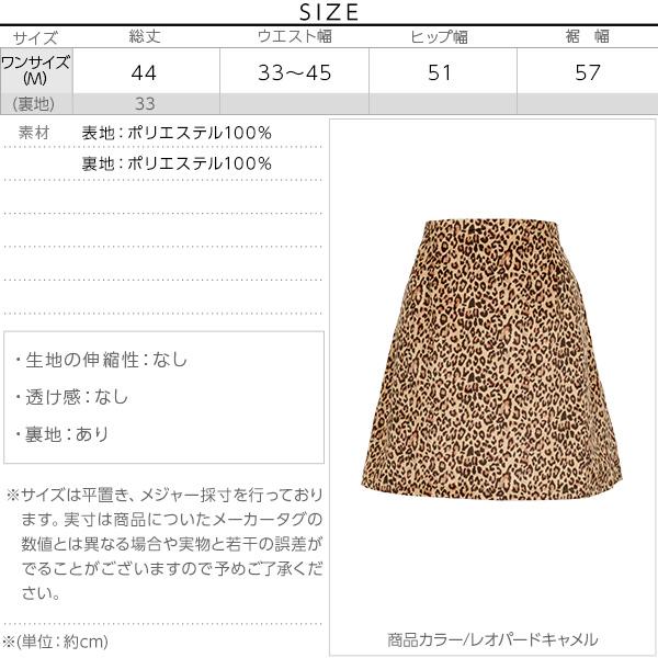 台形起毛ミニスカート [M2326]のサイズ表