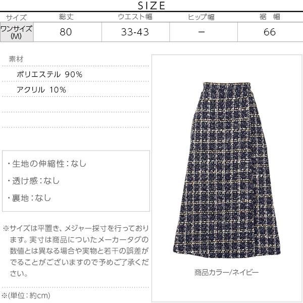 ラップデザインツイードスカート [M2330]のサイズ表