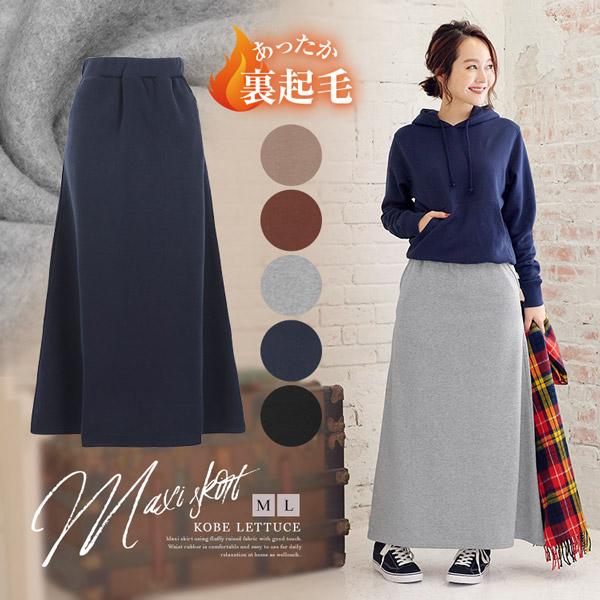 【裏起毛2018】マキシスカート [M2331]