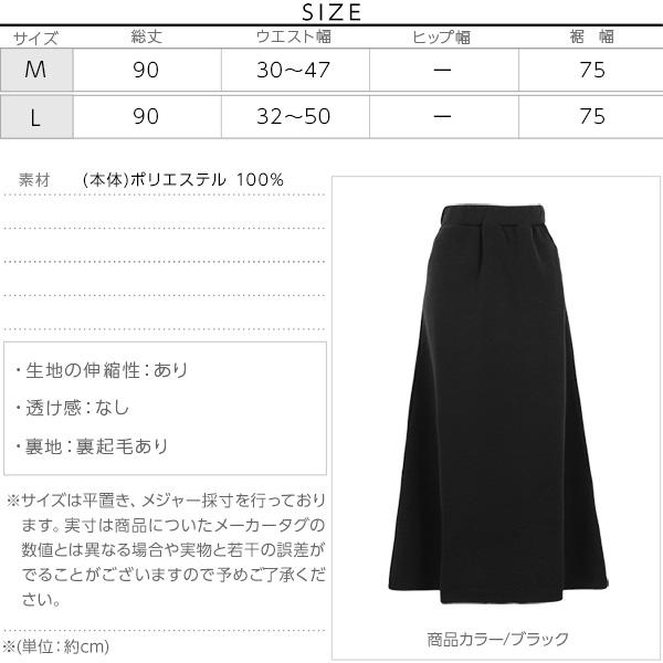 [ 裏起毛2018 ]マキシスカート [M2331]のサイズ表