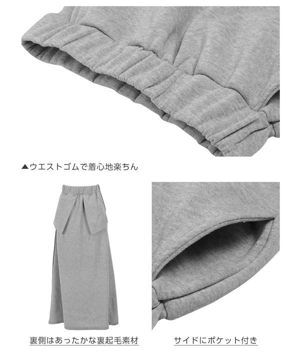 [ 裏起毛2018 ]マキシスカート [M2331]