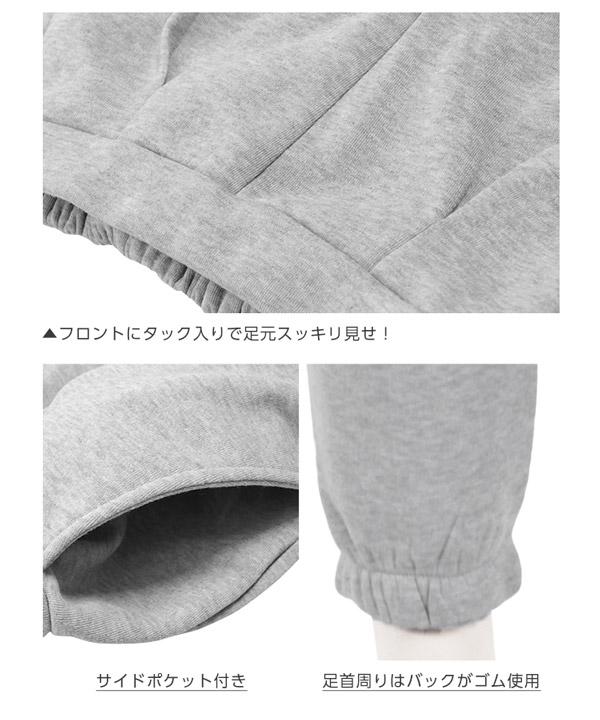 ≪ファイナルセール!≫【裏起毛2018】ジョガーパンツ [M2332]