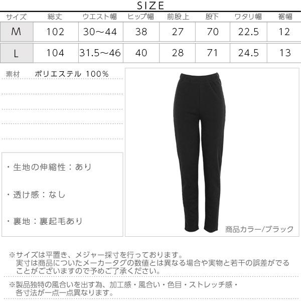 [ 裏起毛2018 ]M/L選べる2サイズレギンス [M2333]のサイズ表
