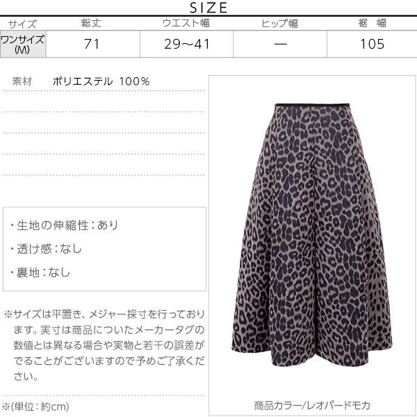 フェイクスエードレオパードスカート [M2334]のサイズ表