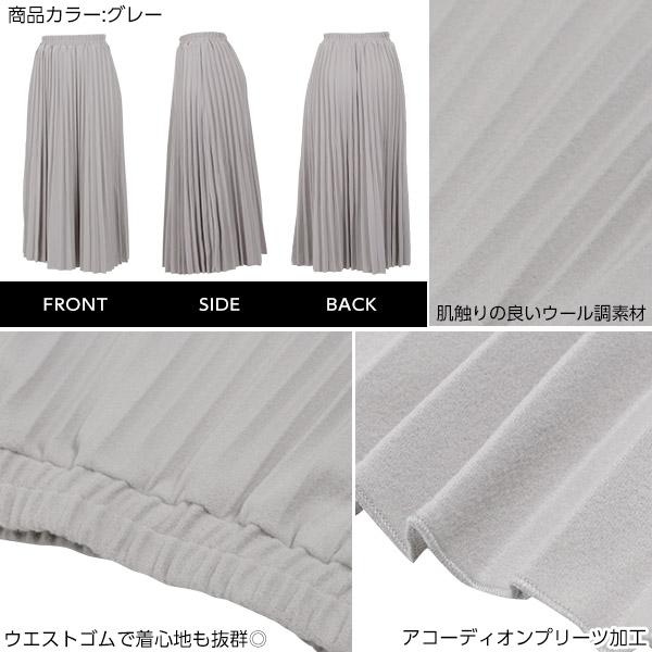 フェイクウールプリーツスカート [M2339]