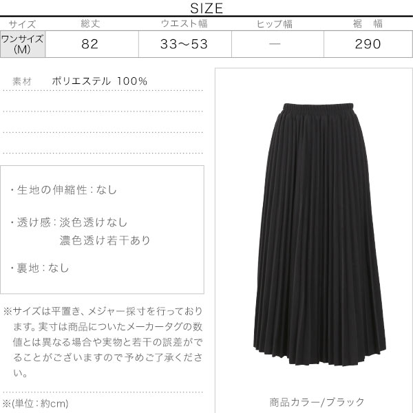 フェイクウールプリーツスカート [M2339]のサイズ表