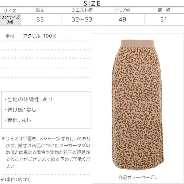 レオパード柄ニットロングスカート [M2340]のサイズ表