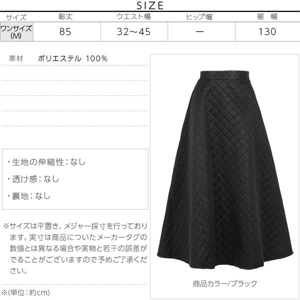 キルティングロングフレアスカート [M2341]のサイズ表