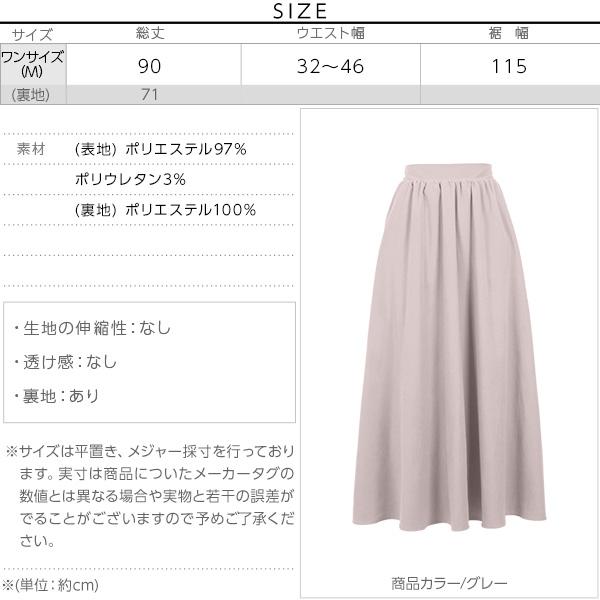 裏起毛ピーチマキシスカート [M2342]のサイズ表