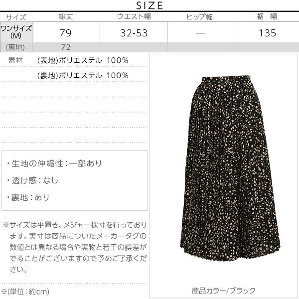 レオパードプリーツスカート [M2344]のサイズ表