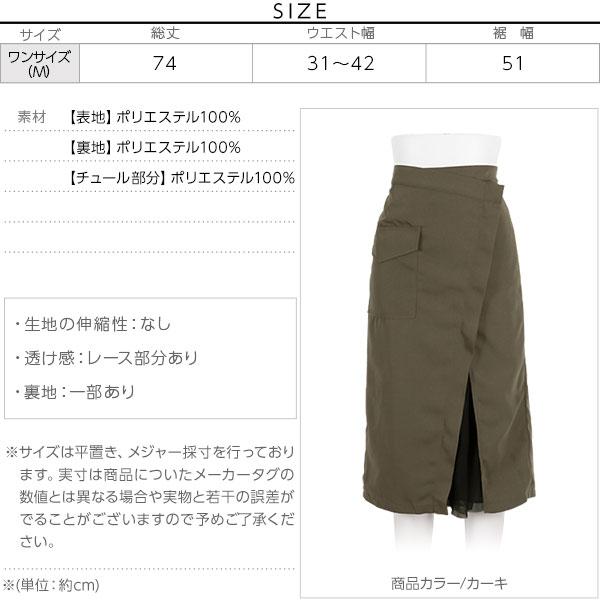 裾チュールアシンメトリータイトスカート [M2345]のサイズ表
