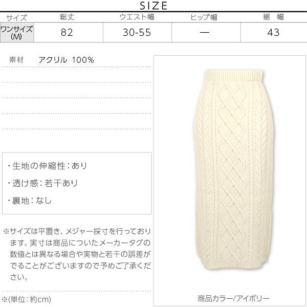 ローゲージアラン編みニットスカート [M2346]のサイズ表