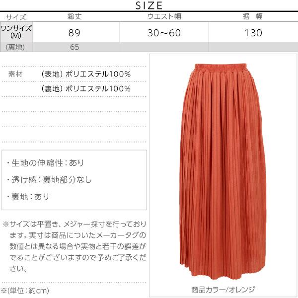 カットソープリーツマキシスカート [M2347]のサイズ表