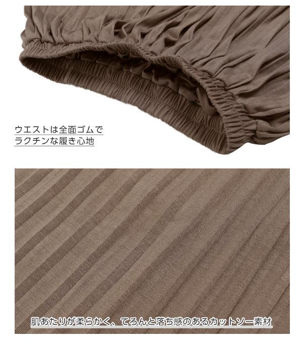 カットソープリーツマキシスカート [M2347]