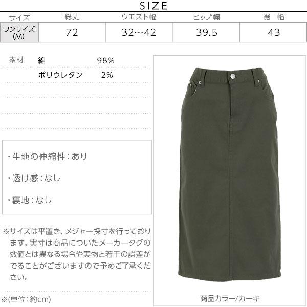 ストレッチタイトスカート [M2351]のサイズ表