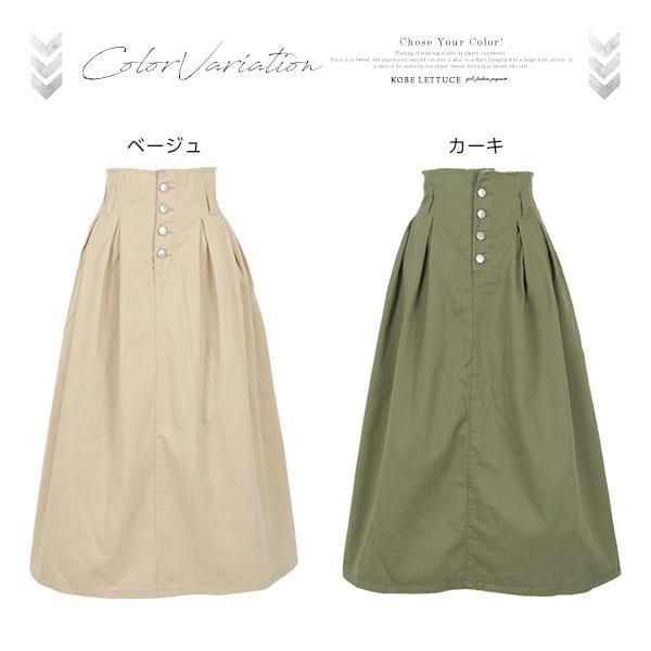 フロントボタンロングフレアスカート [M2352]