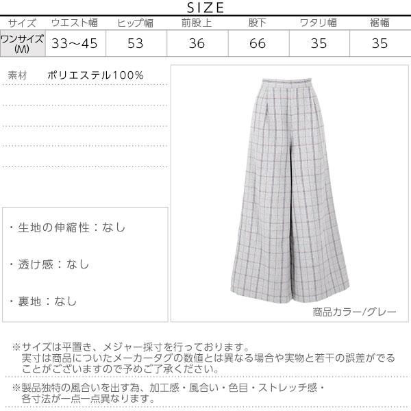 ヘリンボーンワイドパンツ [M2354]のサイズ表