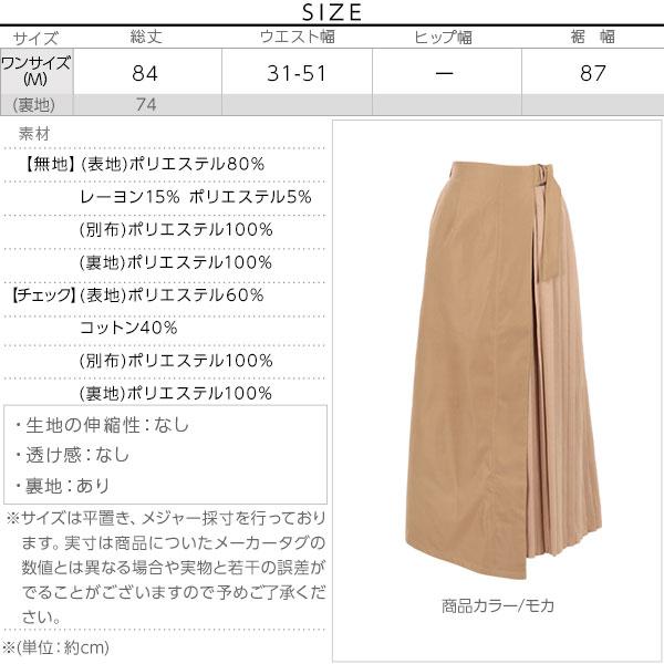 サイドプリーツスカート [M2355]のサイズ表