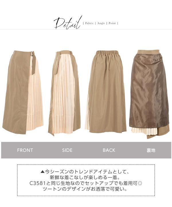 サイドプリーツスカート [M2355]