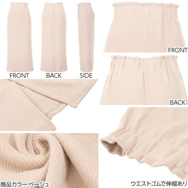 マキシ丈リブニットソーIラインスカート [M2356]