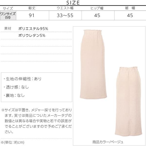 マキシ丈リブニットソーIラインスカート [M2356]のサイズ表