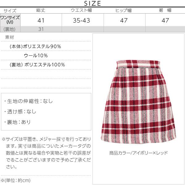 ツイードチェック柄ミニスカート [M2357]のサイズ表