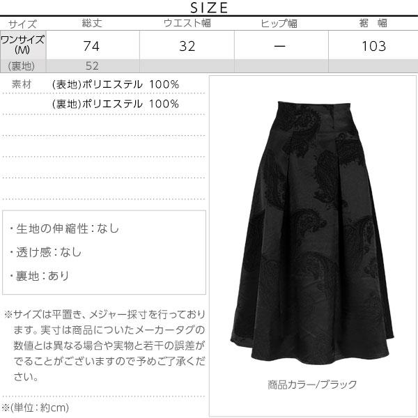 マットサテン風フレアスカート [M2358]のサイズ表