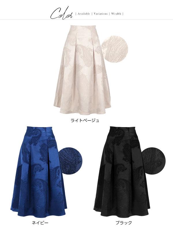 マットサテン風フレアスカート [M2358]