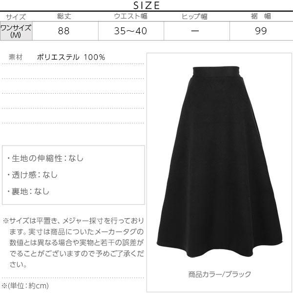 フェイクウールロングフレアスカート [M2360]のサイズ表