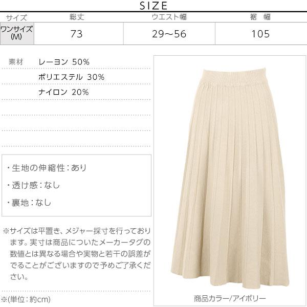 ミディ丈ニットスカート [M2361]のサイズ表