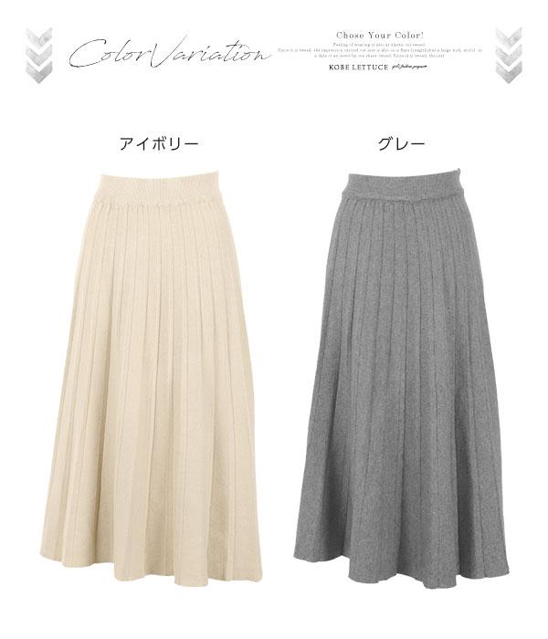 ミディ丈ニットスカート [M2361]