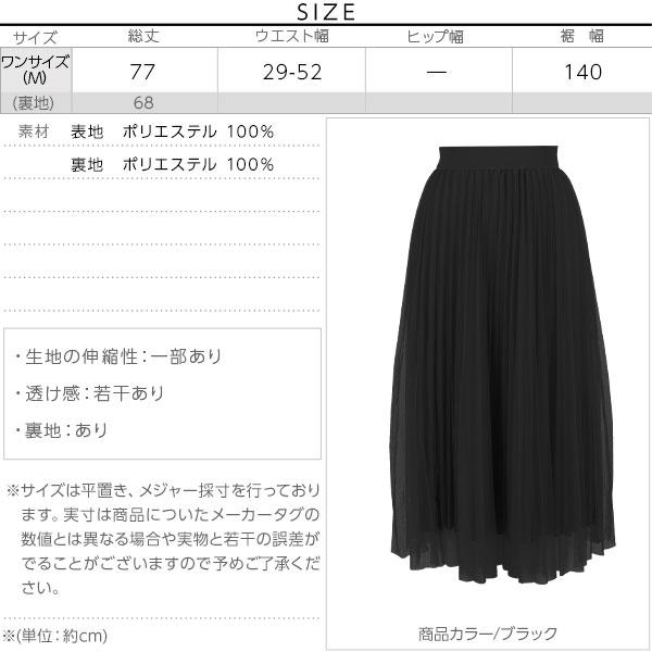 チュールドッキングプリーツスカート [M2363]のサイズ表