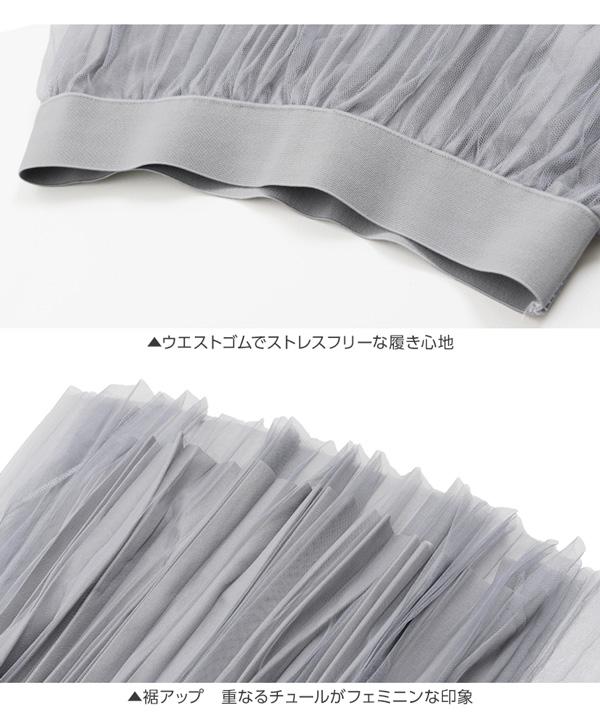 チュールドッキングプリーツスカート [M2363]