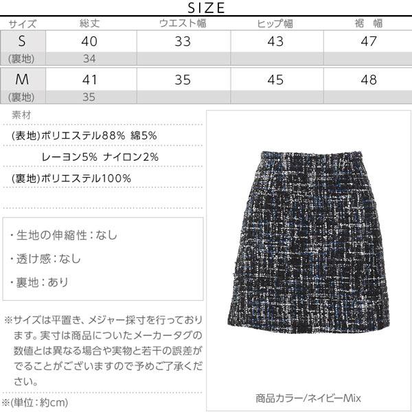 ツイードミニスカート [M2365]のサイズ表