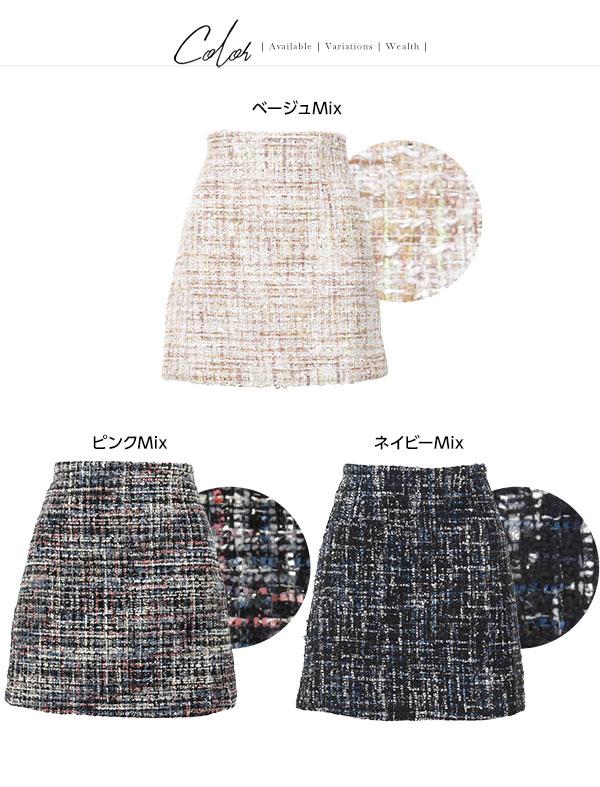 ツイードミニスカート [M2365]