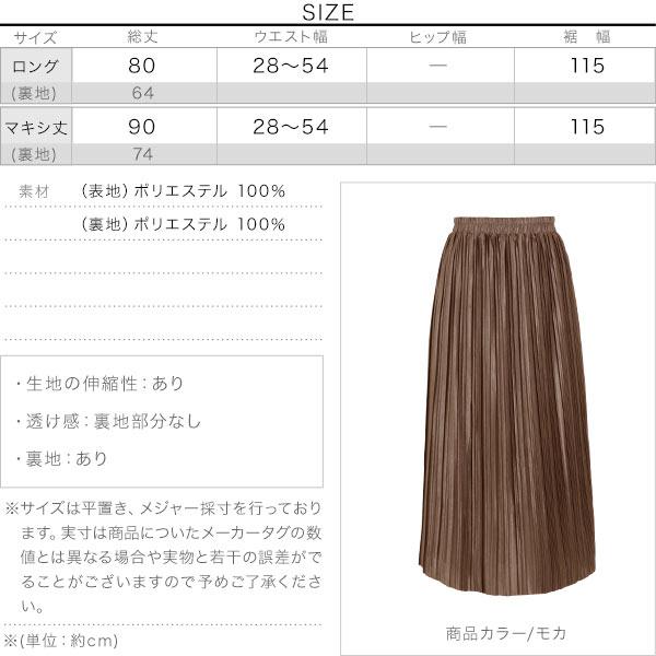 サテンプリーツスカート [M2366]のサイズ表