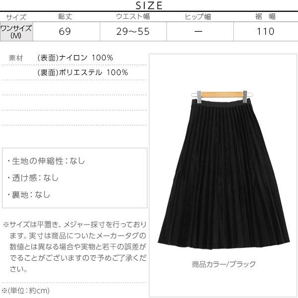 シャギーフェイクウールプリーツスカート [M2368]のサイズ表