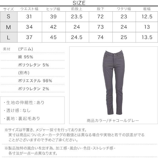 裏起毛ストレッチカラースキニーパンツ [M2369]のサイズ表