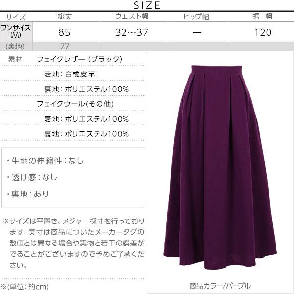 タックボリュームフレアスカート [M2370]のサイズ表