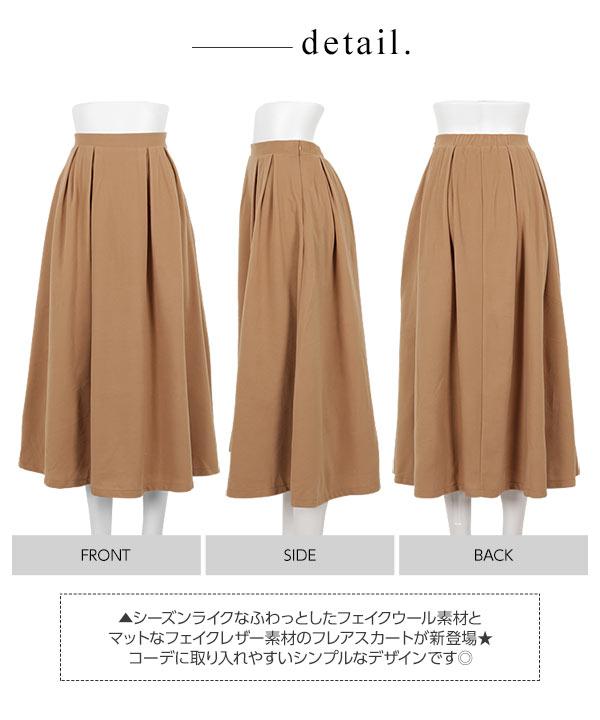 タックボリュームフレアスカート [M2370]