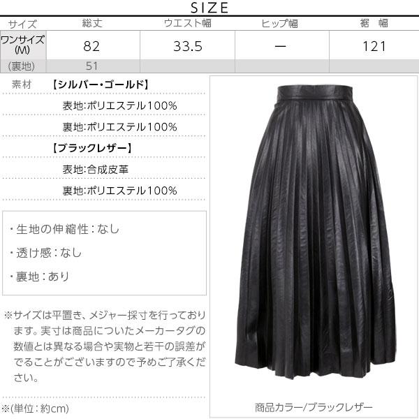 シャイニープリーツスカート [M2371]のサイズ表