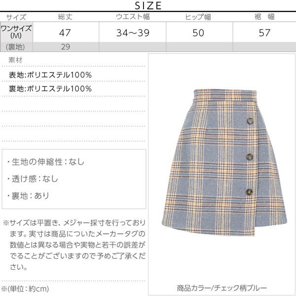 フロントボタンラップ風フェイクウール台形スカート [M2372]のサイズ表