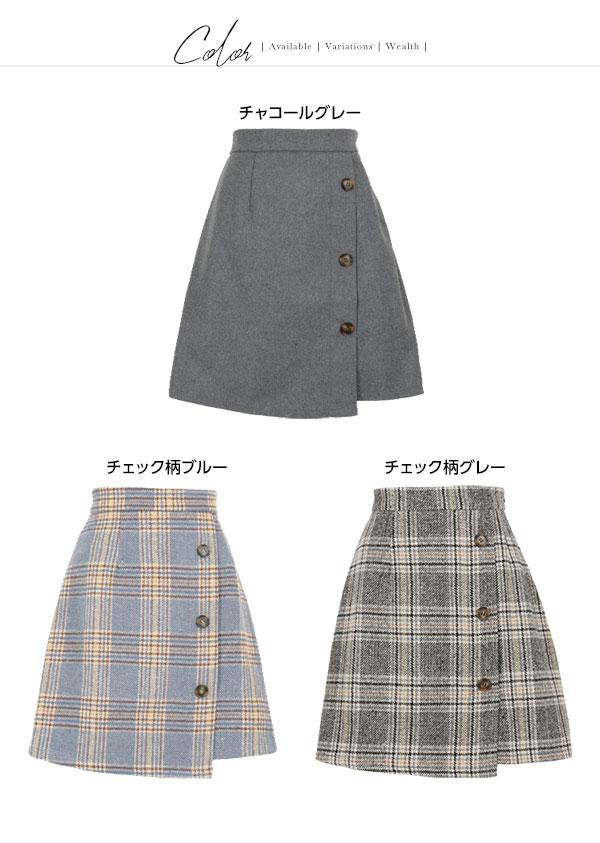 フロントボタンラップ風フェイクウール台形スカート [M2372]
