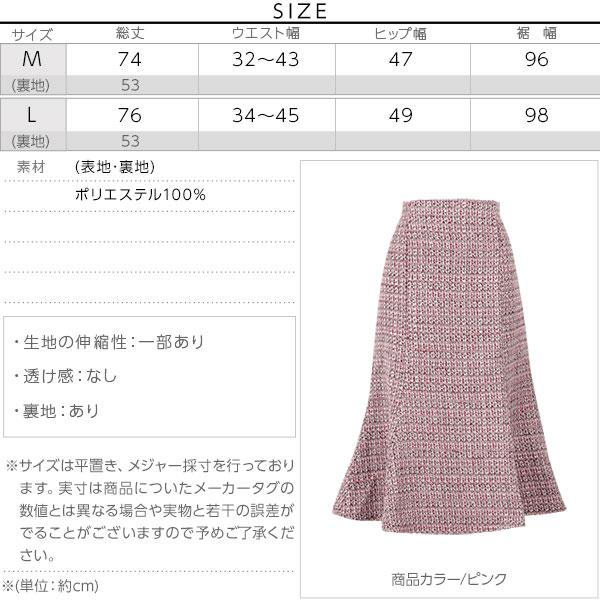 ツイードマーメイドスカート [M2379]のサイズ表