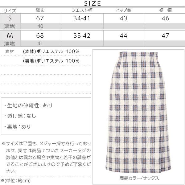 フェイクスエードスリット入りチェックタイトスカート [M2380]のサイズ表