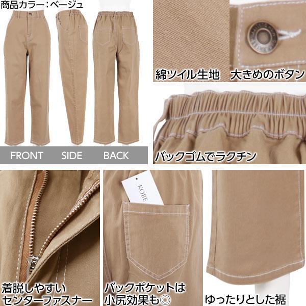 綿ツイルストレッチ配色ステッチパンツ [M2382]