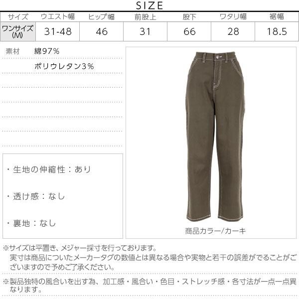綿ツイルストレッチ配色ステッチパンツ [M2382]のサイズ表